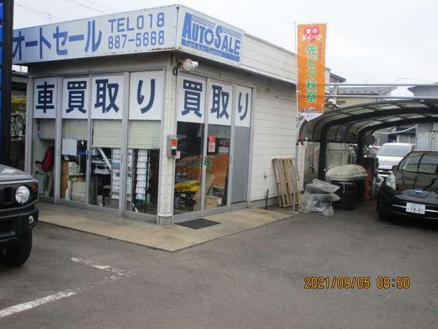 オートセール の店舗画像