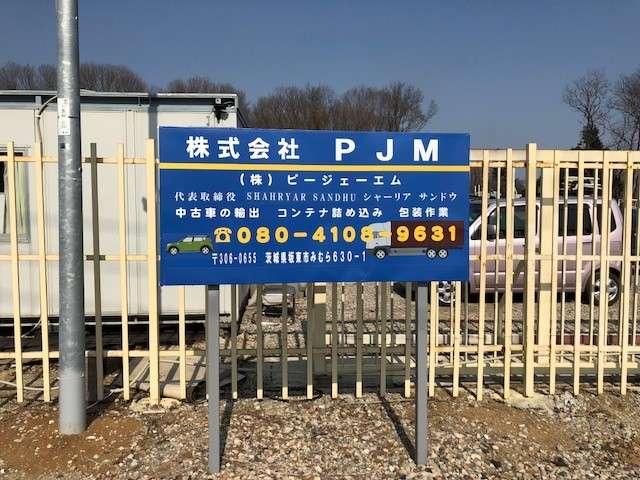 (株)PJM の店舗画像