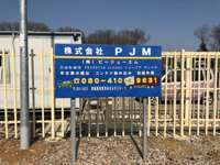 (株)PJM