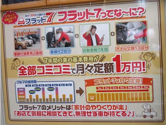 フラット7 月額定額1万円から新車に乗る事ができます!