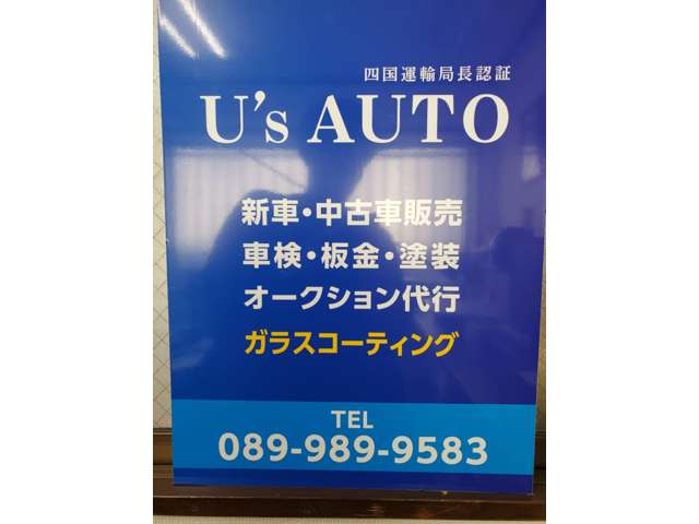 U'S AUTO の店舗画像