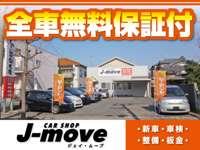 J-move
