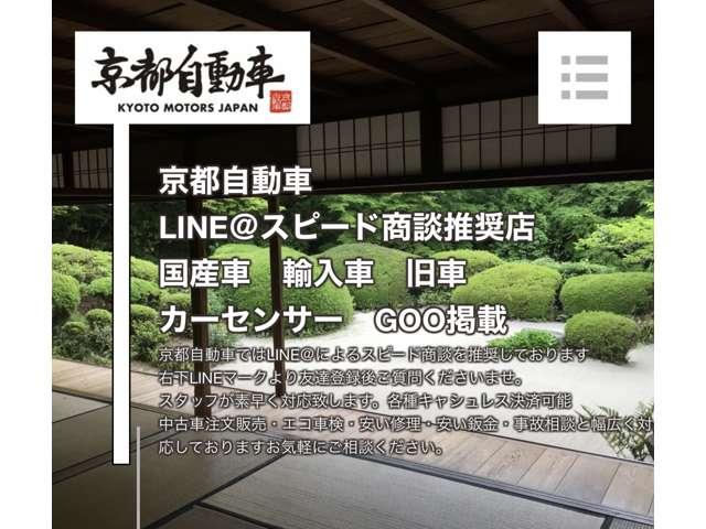京都自動車 写真