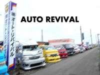 AUTO・REVIVAL/オート・リバイバル