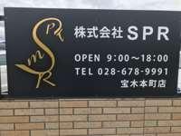 株式会社SPR宝木本町店