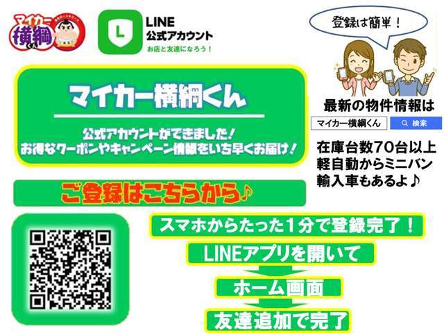 名古屋市中川区の中古車販売【マイカー横綱くん】 公式LINE始めました!