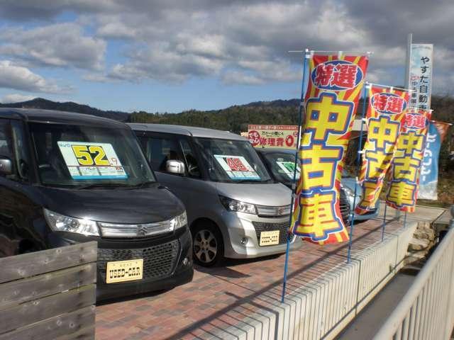 安田自動車 の店舗画像