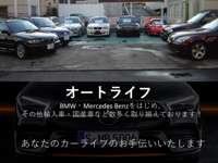 輸入車をメインに販売しております。初めて車購入でもお気軽にご来店下さい