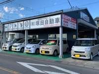塚田自動車