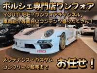 ポルシェ911専門店ならWONDER four AUTOMOTIVEへ!