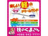 ☆楽しい「軽」のドリームランド☆桃のくまさん♪愛車がキット見付かる!117台展示中☆