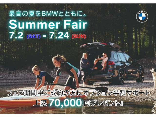 Kobe BMW BMW Premium Selection 姫路 クーポン