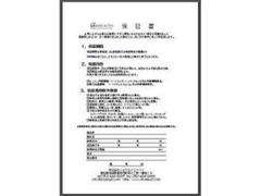 SHOEI AUTO 株式会社ショウエイジャパン | 保証