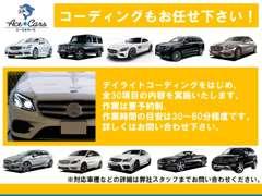 Ace Cars(有)エースカーズ | 各種サービス