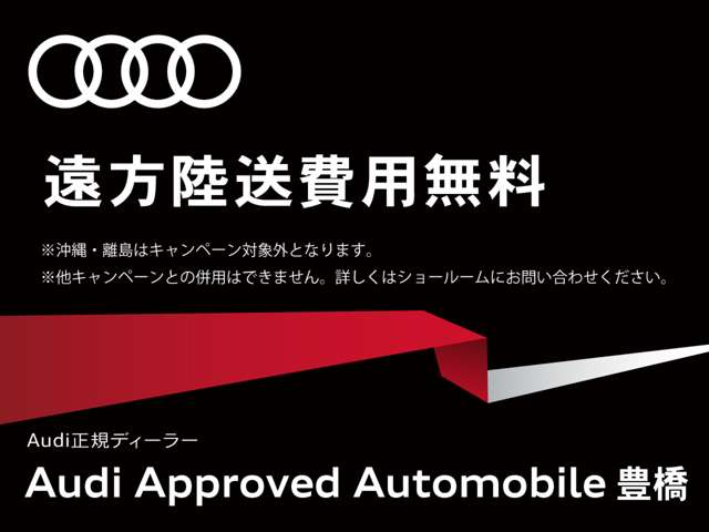 Audi Approved Automobile豊橋  クーポン