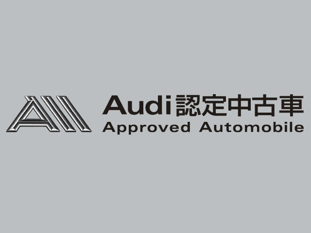 Audi Approved Automobile浜松  保証