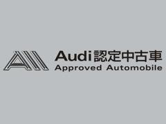 Audi Approved Automobile浜松 | 整備