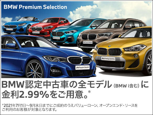 Meitetsu BMW BMW Premium Selection 長久手 クーポン