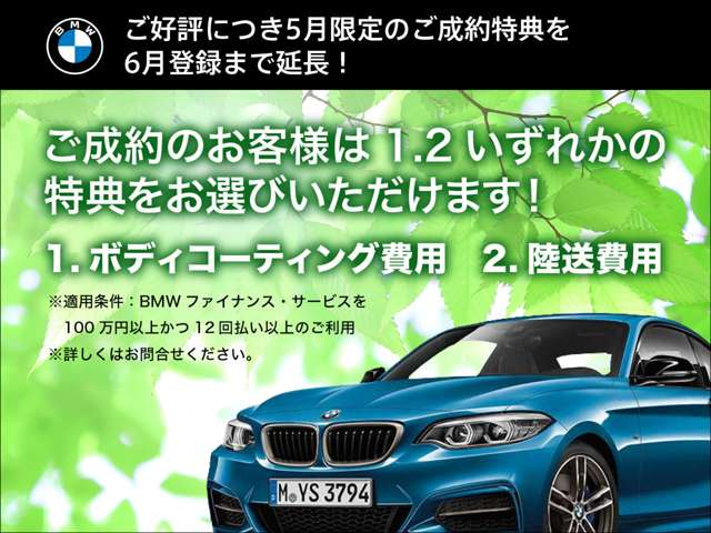 Meitetsu BMW BMW Premium Selection 長久手 フェア&イベント