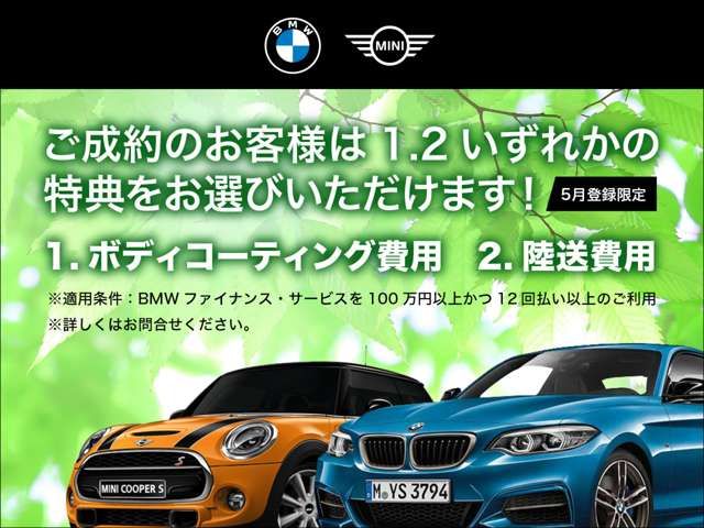 Meitetsu BMW MINI NEXT 檀渓通 クーポン