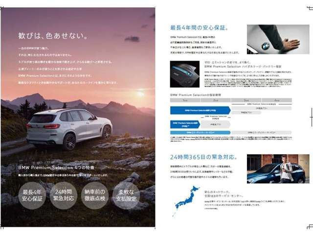 Meitetsu BMW BMW Premium Selection 岐阜 保証