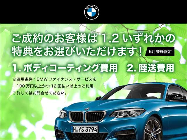 Meitetsu BMW BMW Premium Selection 多治見 クーポン