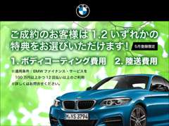 Meitetsu BMW BMW Premium Selection 多治見 フェア&イベント