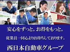 西日本自動車 | スタッフ紹介