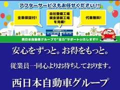 西日本自動車 | アフターサービス