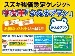 スズキ自販広島   各種サービス