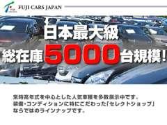 (株)フジカーズジャパン | 各種サービス