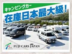 (株)フジカーズジャパン | 整備
