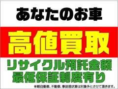 サーティー THIRTY長野・佐久インター 4WD専門店   買取