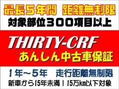 サーティー THIRTY長野・佐久インター 4WD専門店   保証