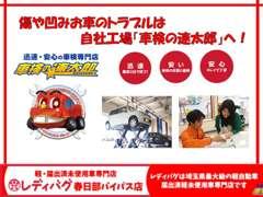 軽・届出済未使用車専門店 レディバグ   アフターサービス