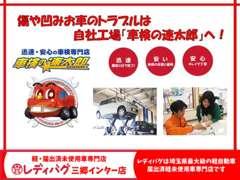 届出済軽未使用車専門店 レディバグ三郷インター店 | アフターサービス
