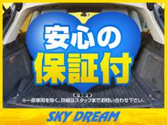 SKY DREAM | 保証