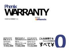 Phenix 石川金沢店   保証