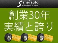 SANEI AUTO | お店の実績