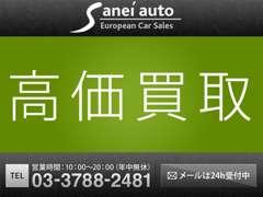 SANEI AUTO | 買取