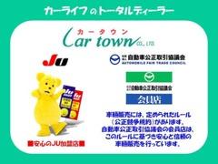Car town(カータウン) | 各種サービス