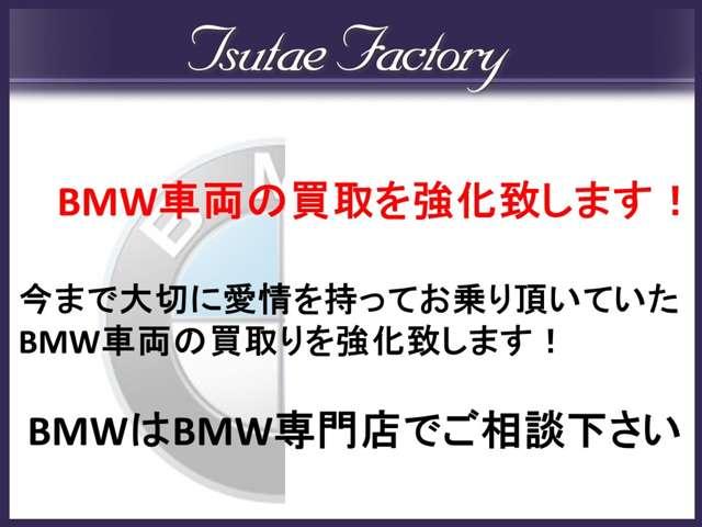 BMWはBMW専門店でご相談下さい! オーナー様の気持ちを査定に!