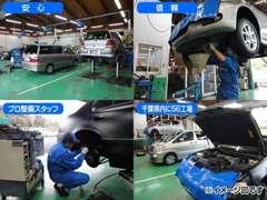 ネッツトヨタ千葉 | 整備