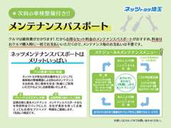 ネッツトヨタ埼玉   アフターサービス