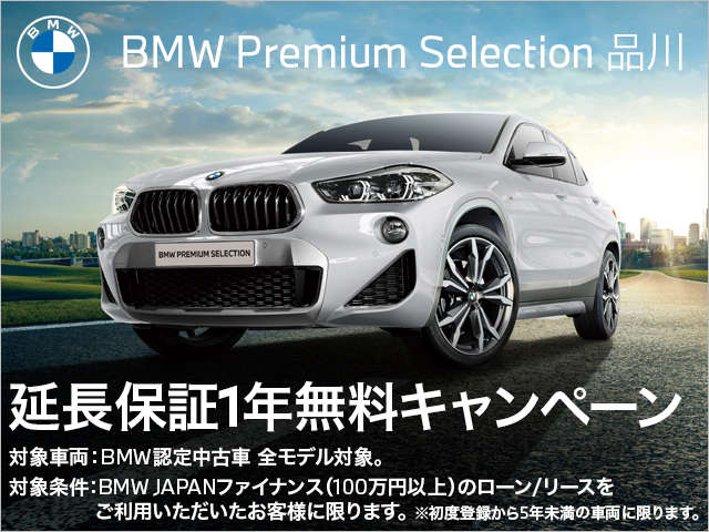 Abe BMW BMW Premium Selection 品川 クーポン