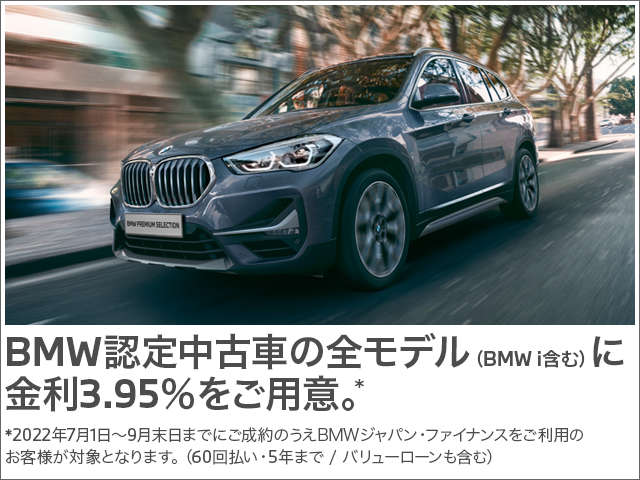 Toto BMW BMW Premium Selection 東大和 フェア&イベント