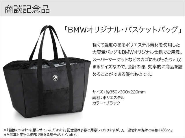 Elbe BMW BMW Premium Selection貝塚 クーポン