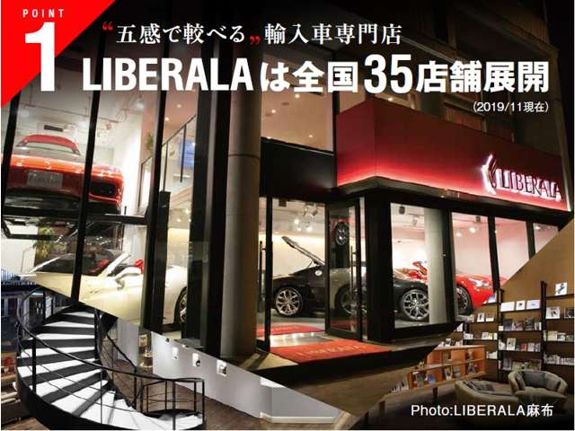 LIBERALAは、本物の感動を呼ぶ【The newest,best experience(最も新しく、最良となる体験)】をご提供致します。