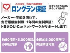 長崎トヨペット | 保証