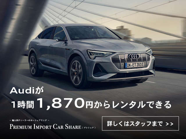 Audi Approved Automobile西宮  各種サービス